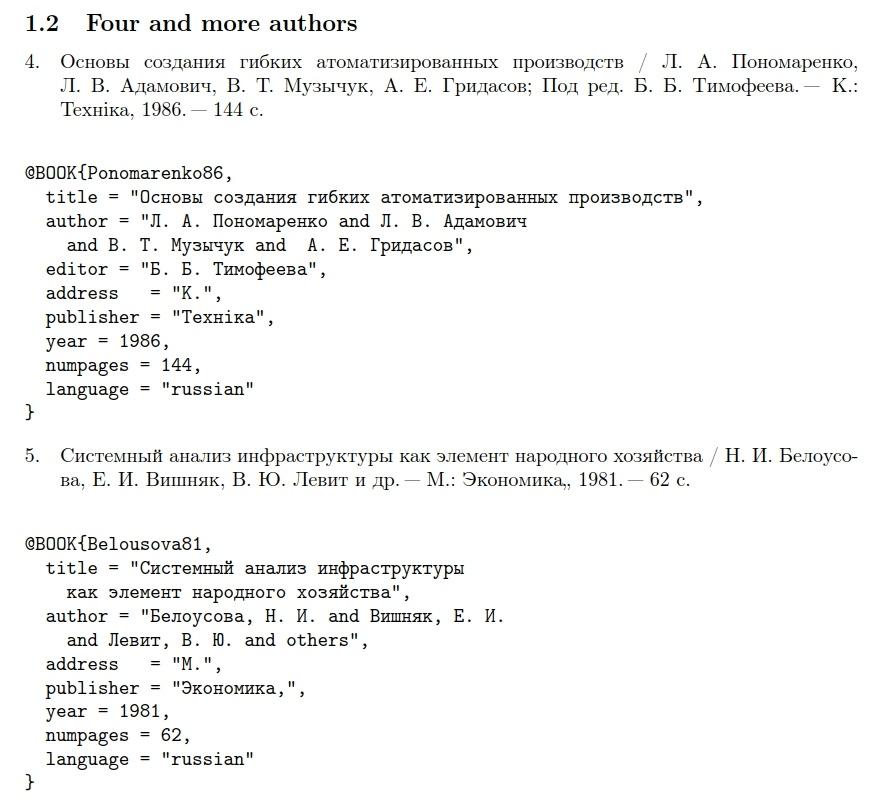 Как писать книгу по физике в LaTeX. Cтатья 1 - 7