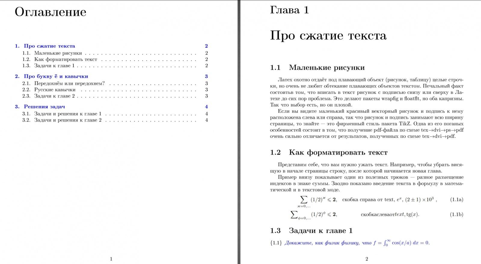 Как писать книгу по физике в LaTeX. Cтатья 1 - 9
