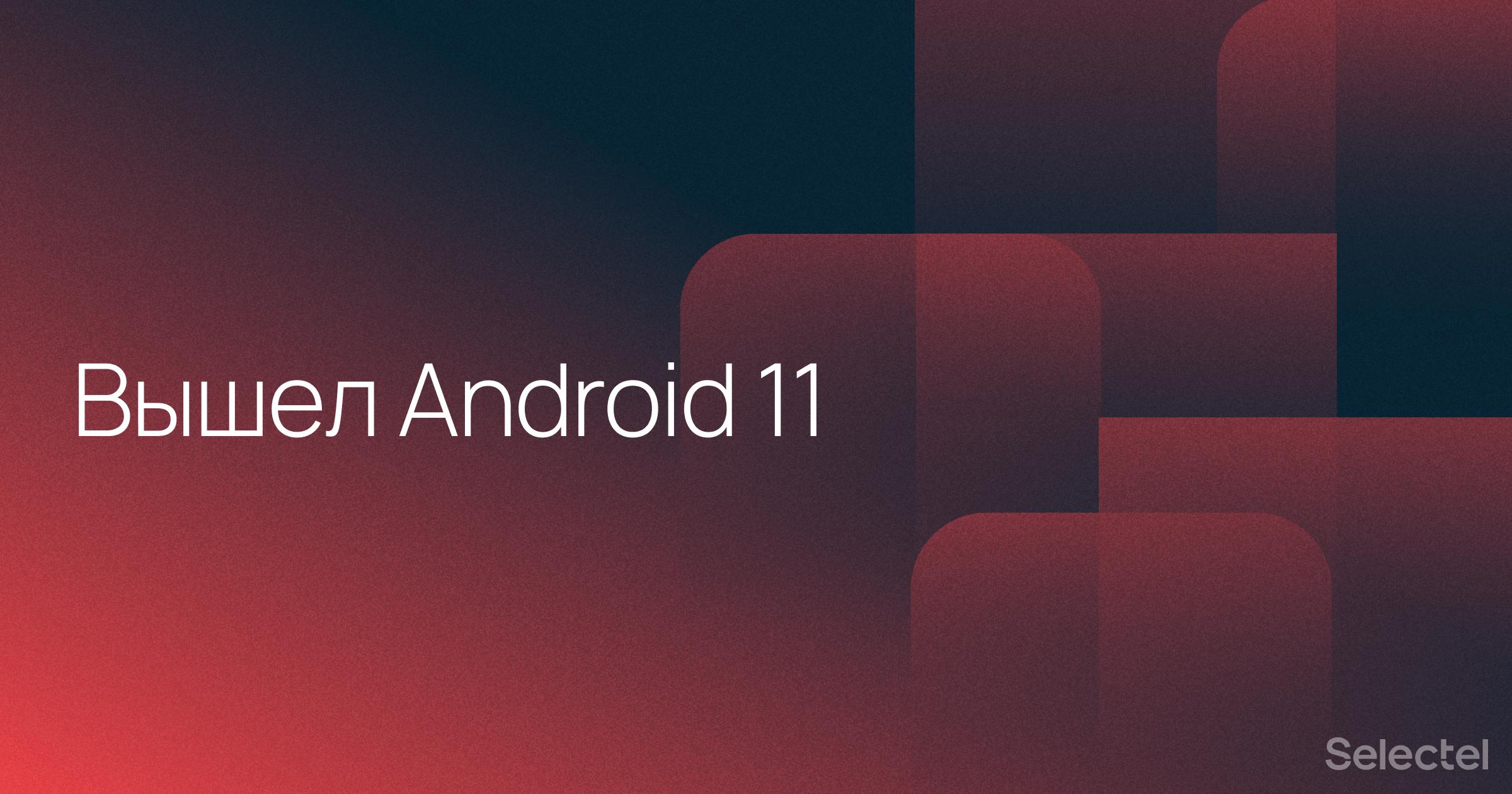 Вышел Android 11 с единым разделом для мессенджеров, записью экрана и управлением smart-устройствами - 1