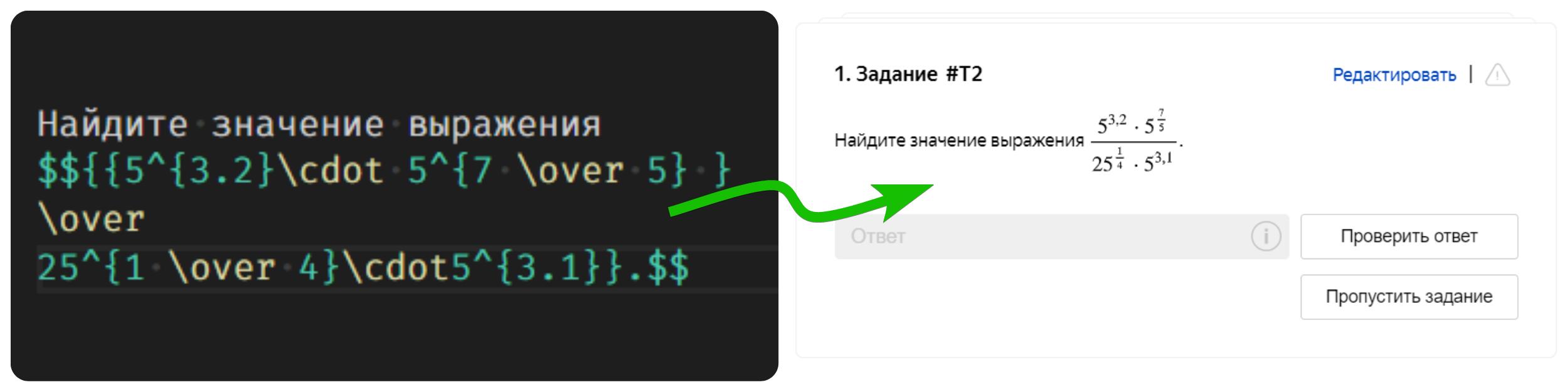 TeX в SVG: опенсорс-решение в помощь веб-разработчикам образовательных проектов - 1