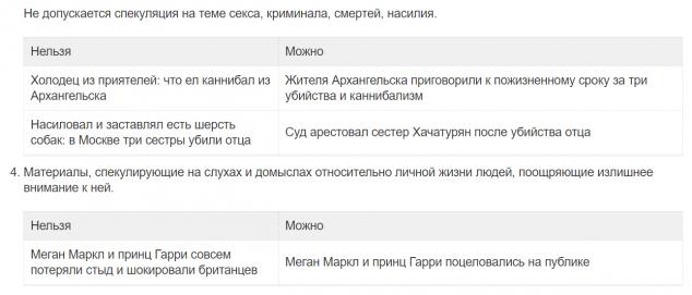 «Одноклассники» отранжировали паблики по качеству контента, Mail.ru ответила на «Дзен» «Пульсом» с премодерацией - 1