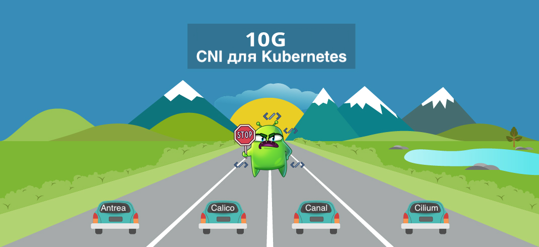Оценка производительности CNI для Kubernetes по 10G сети (август 2020) - 1