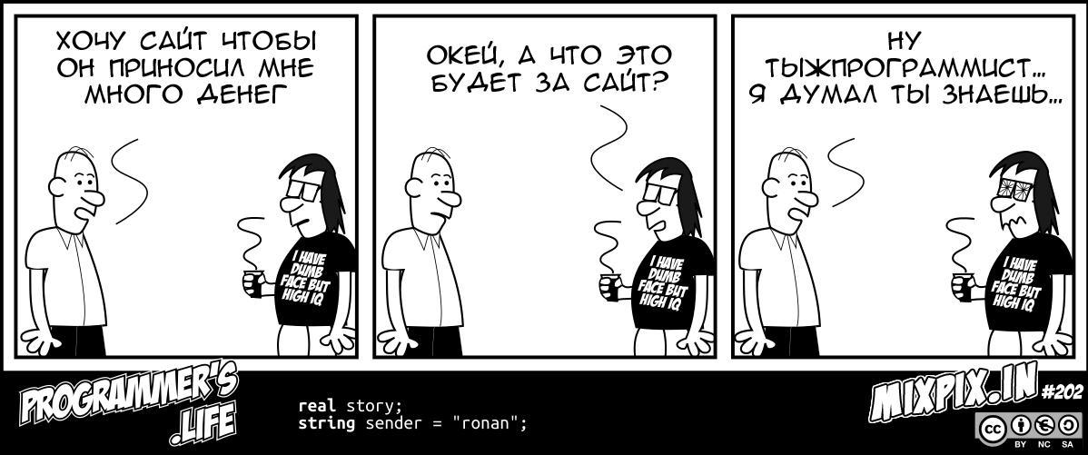 Полюбите программиста - 2