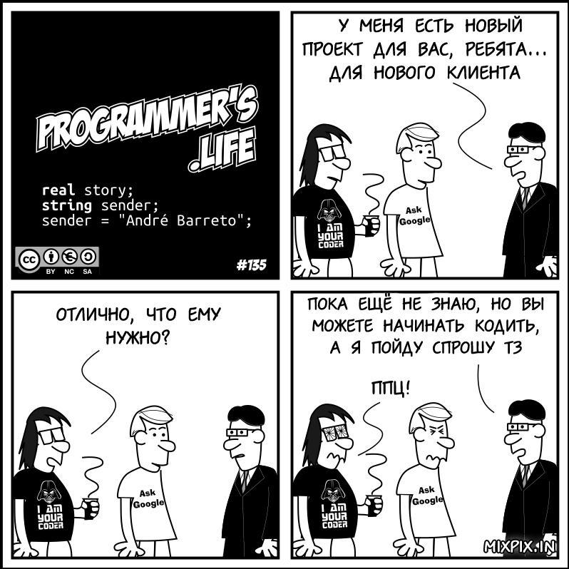 Полюбите программиста - 3