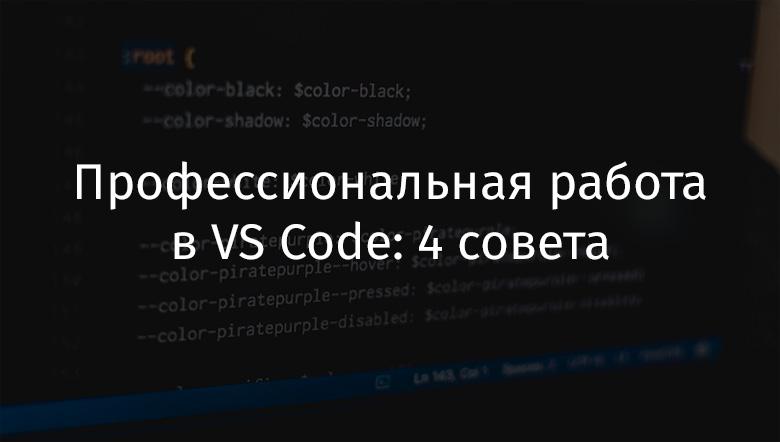 Профессиональная работа в VS Code: 4 совета - 1