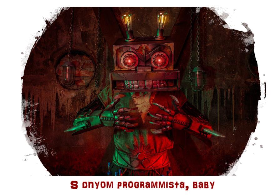 Программист 2020: Терминатор отдыхает - 1