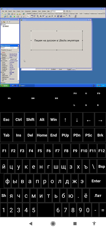 BroKB Emulz — русскоязычная клавиатура для эмуляторов DosBox-Bochs-LBochs на Android-телефоне - 6
