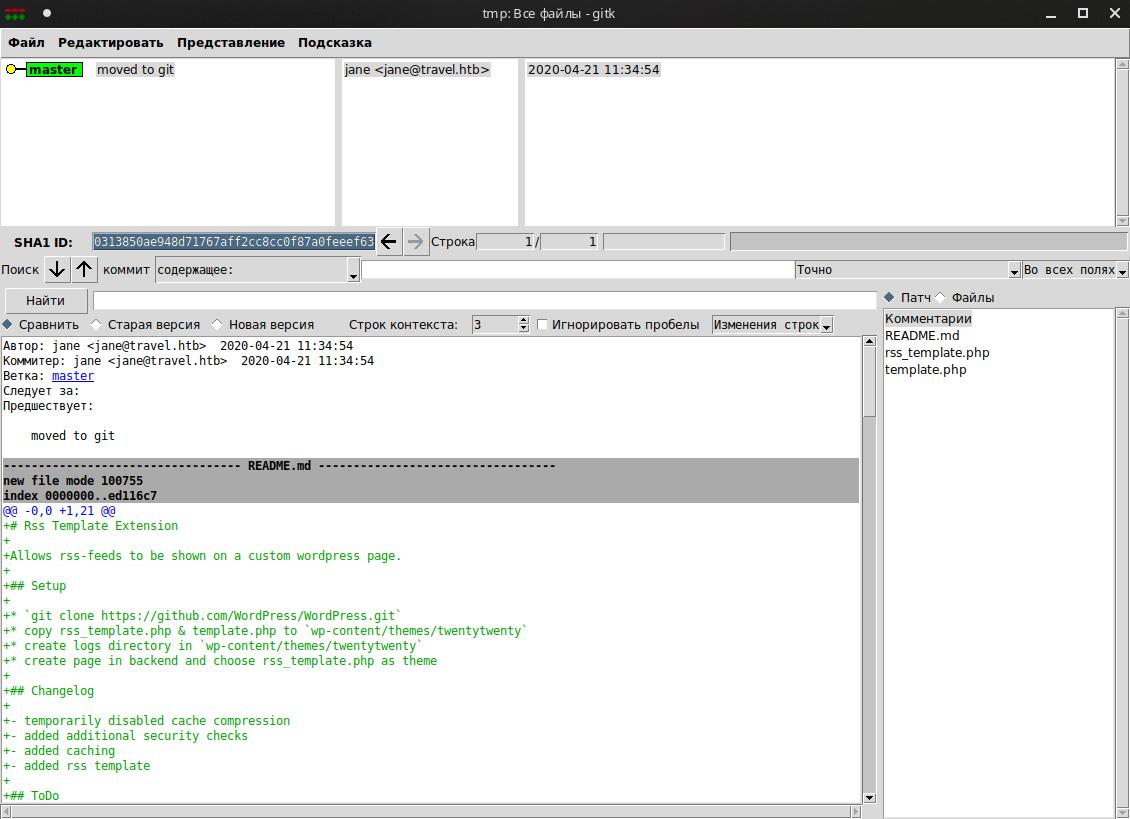 HackTheBox. Прохождение Travel. Memcache+SSRF=RCE, LPE через LDAP - 10