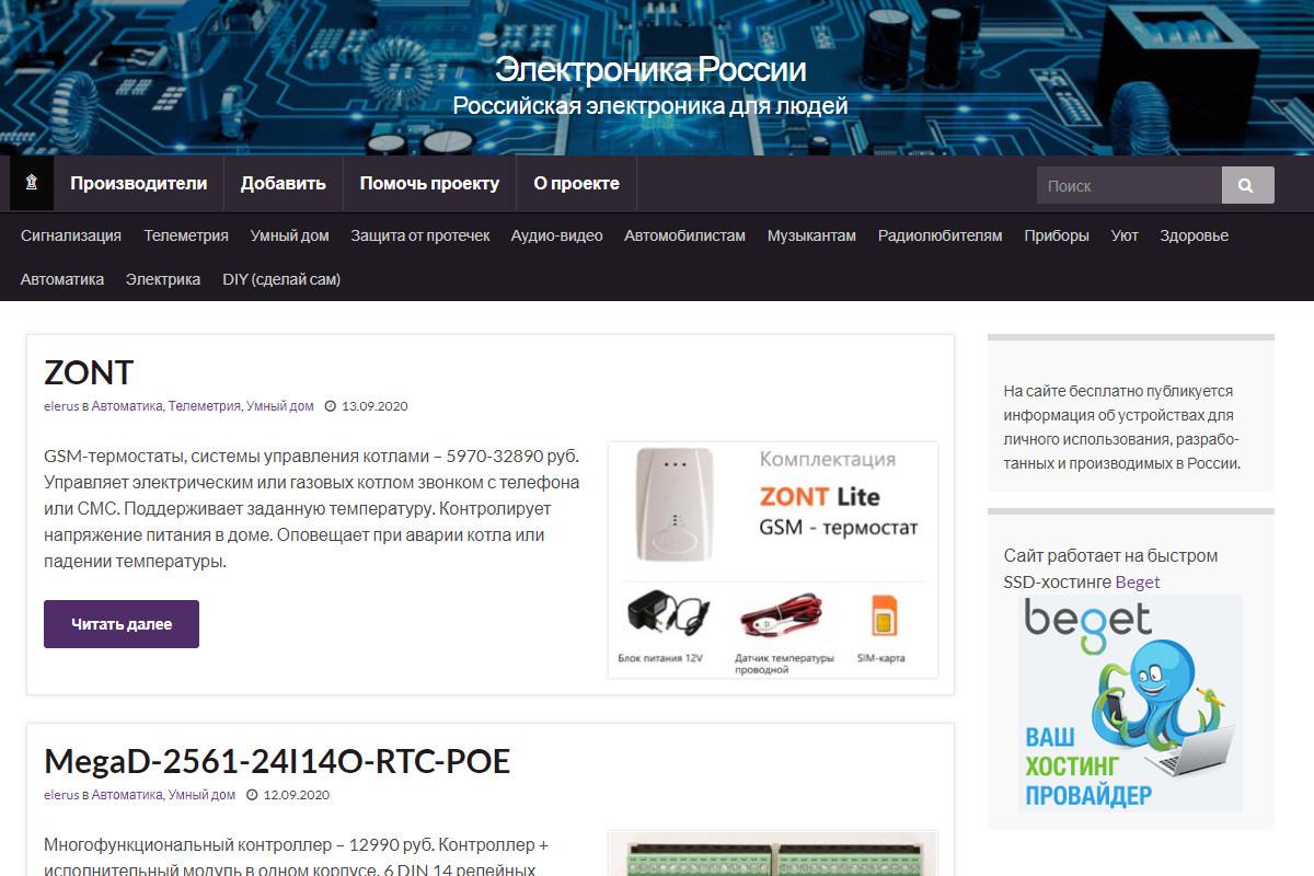 Первая сотня российских электронных устройств - 2