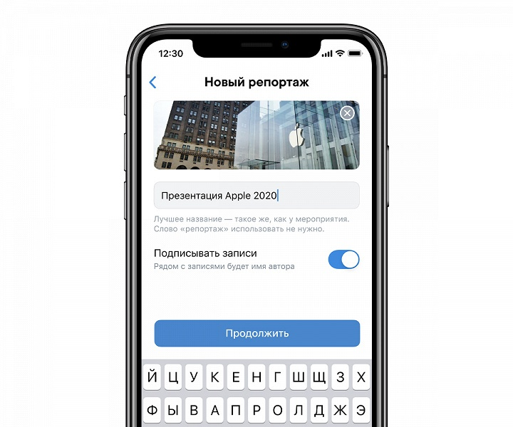 Во «ВКонтакте» запустили «Репортажи»