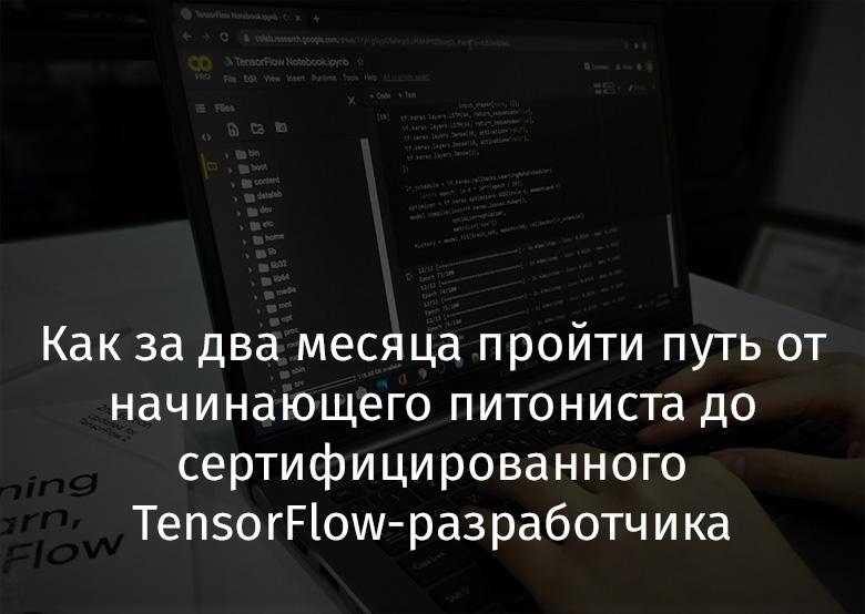 Как за два месяца пройти путь от начинающего питониста до сертифицированного TensorFlow-разработчика - 1