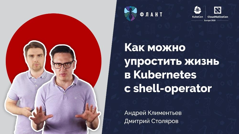 Go? Bash! Встречайте shell-operator (обзор и видео доклада с KubeCon EU'2020) - 1