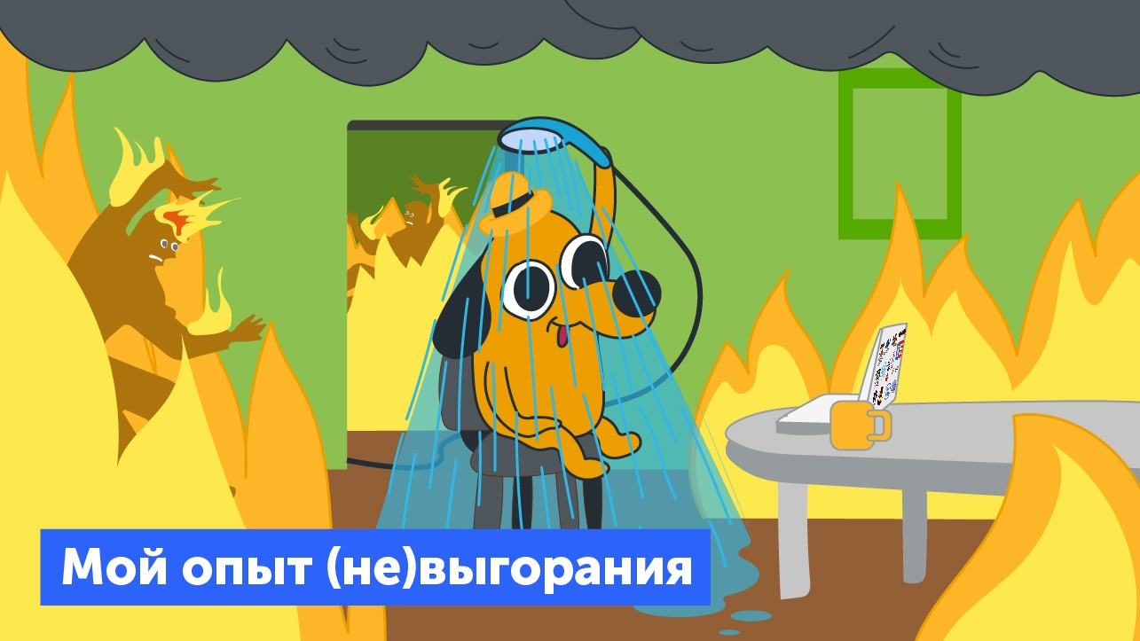 Субъективный взгляд на выгорание: как начать подгорать, но не выгореть - 1