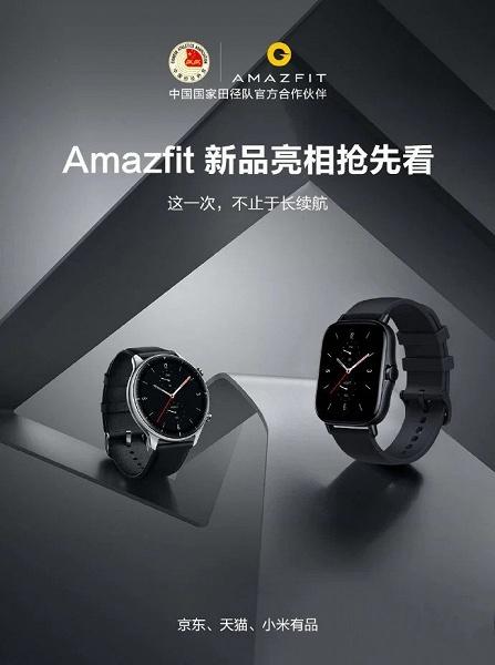 Первое качественное изображение умных часов Amazfit GTR 2 и GTS 2. Они стали более стильными и сохранили разные по форме экраны