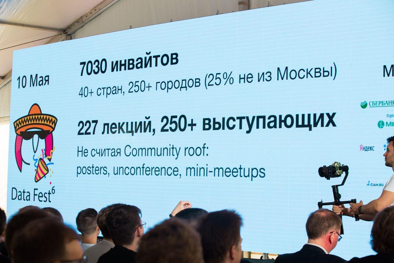 Data Fest 2020 — полностью в Online уже завтра - 2