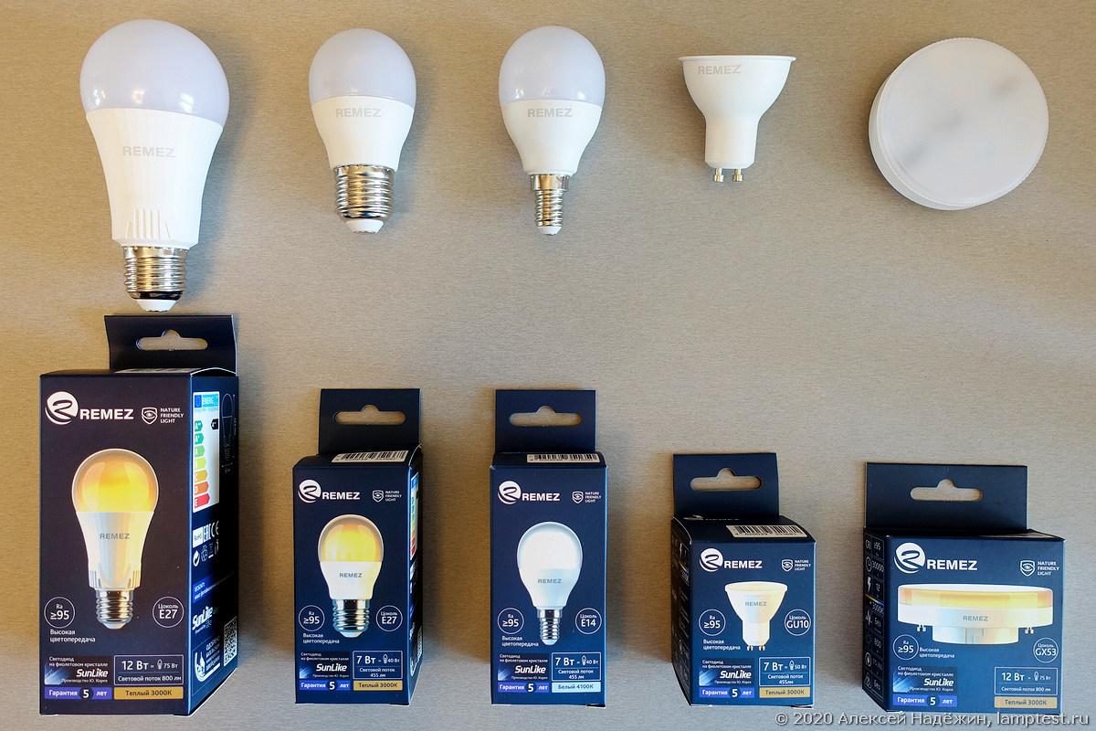 Новые лампы Remez с солнечным спектром - 1