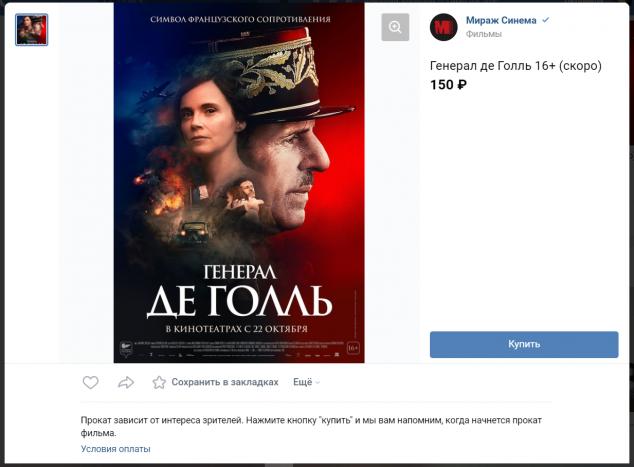 ВКонтакте расширила внутренний «алиэкспресс» до «Маркета» - 1