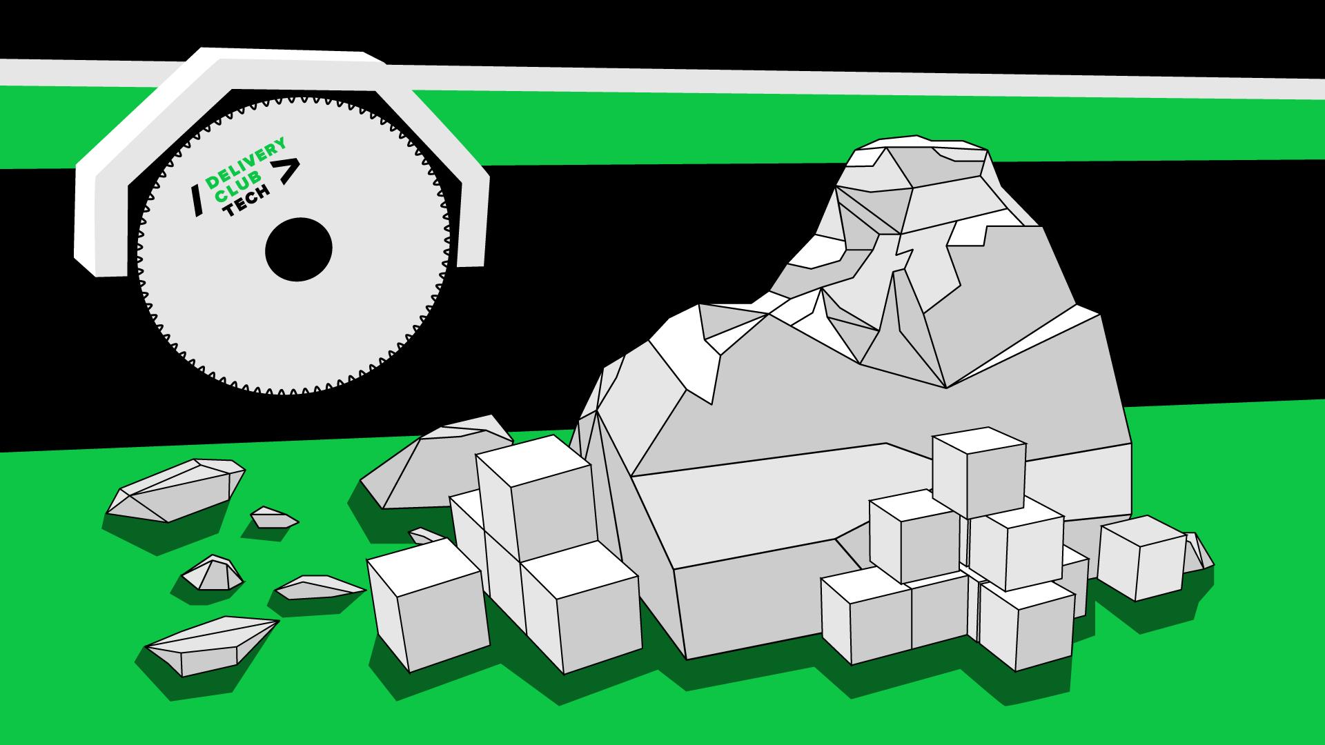 Вначале был монолит: как мы меняем нашу архитектуру, не мешая бизнесу - 1