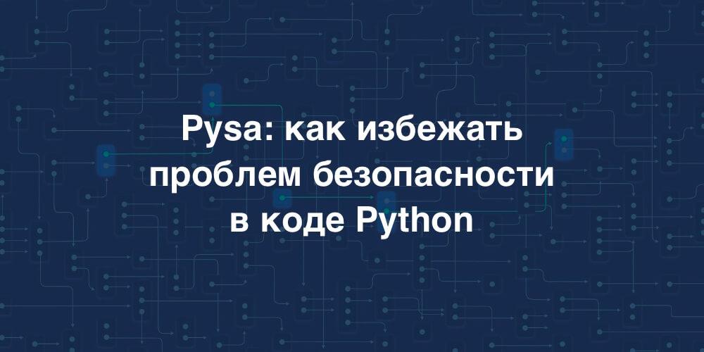 Pysa: как избежать проблем безопасности в коде Python - 1