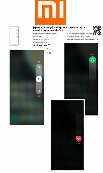 Вероятно, это первый скриншот из MIUI 13. Экран выключения полностью изменится