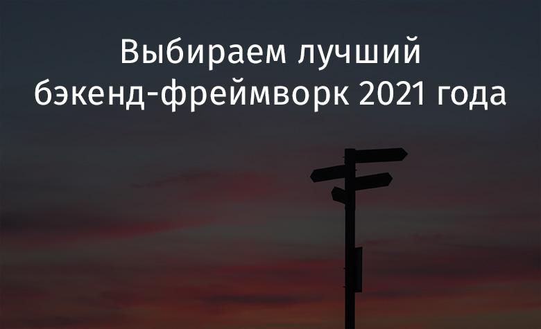 Выбираем лучший бэкенд-фреймворк 2021 года - 1