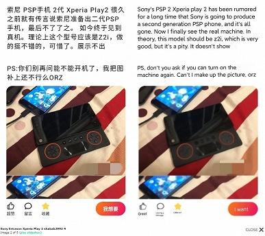 Купили бы вы сейчас такой смартфон Sony? Первые фото прототипа Sony Ericsson Xperia Play 2