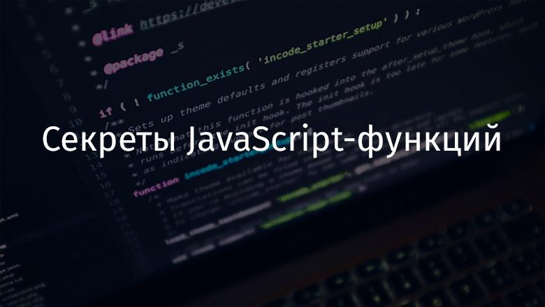 Секреты JavaScript-функций - 1