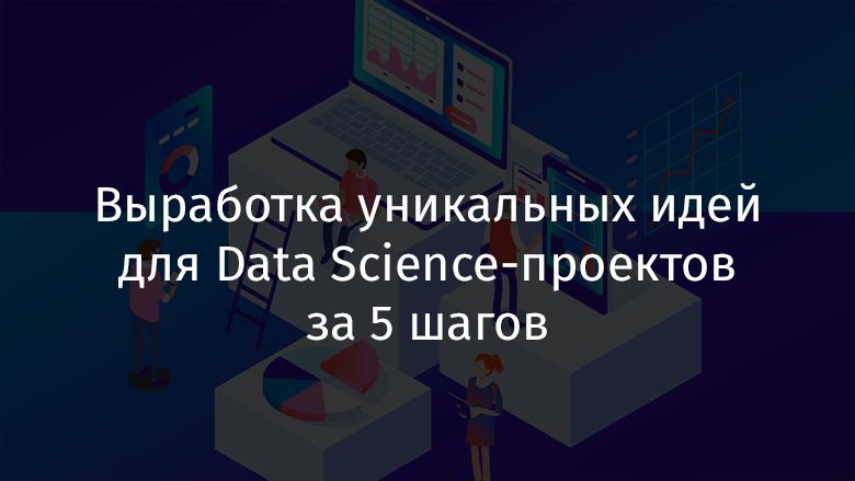 Выработка уникальных идей для Data Science-проектов за 5 шагов - 1
