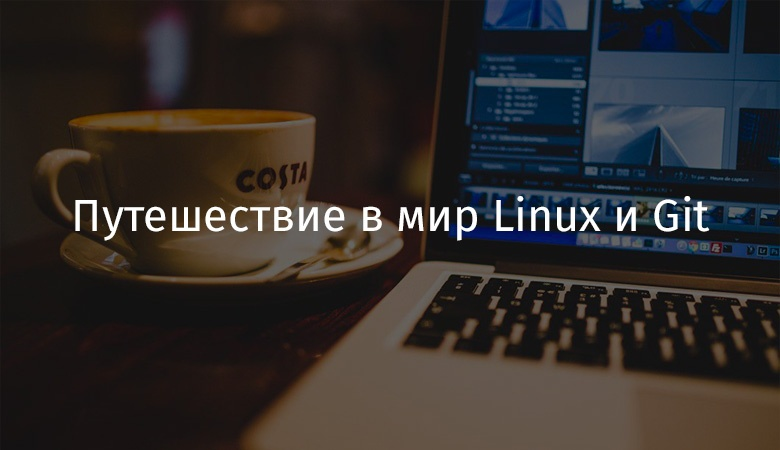 Путешествие в мир Linux и Git - 1