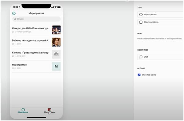 Стартап Glide для создания мобильных приложений из Google-таблиц - 38
