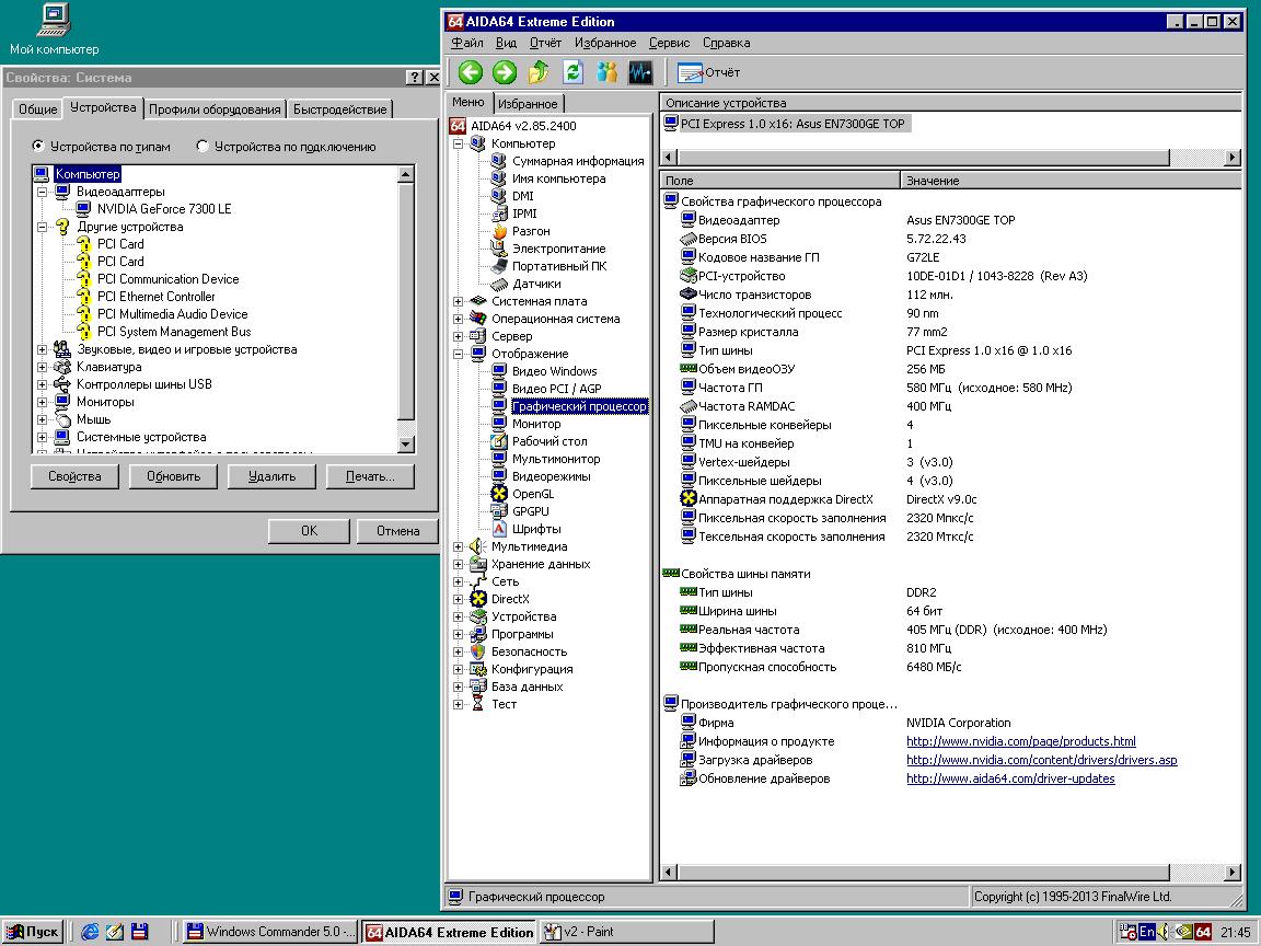 Установка Windows 98 на современный ПК - 4
