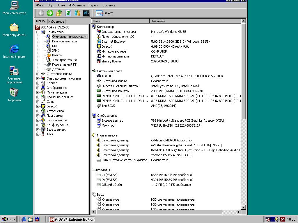 Установка Windows 98 на современный ПК - 6