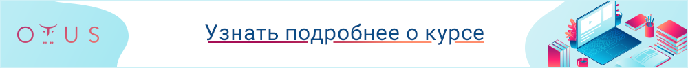 Используем Chrome DevTools профессионально - 27