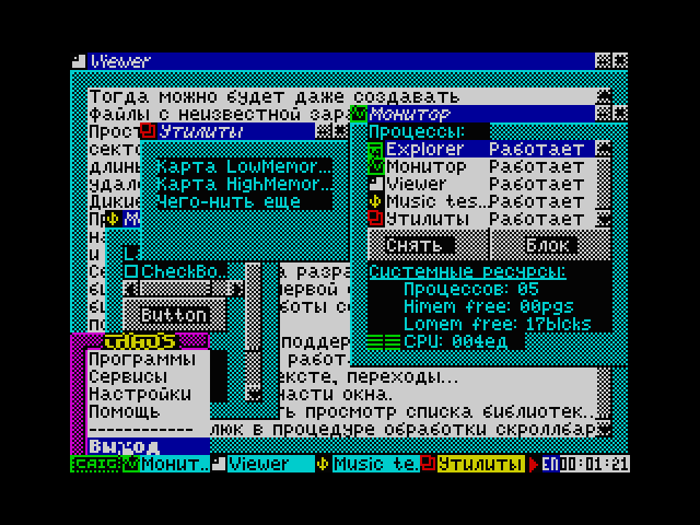 Архитектура операционной системы для ZX Spectrum-совместимых компьютеров - 7