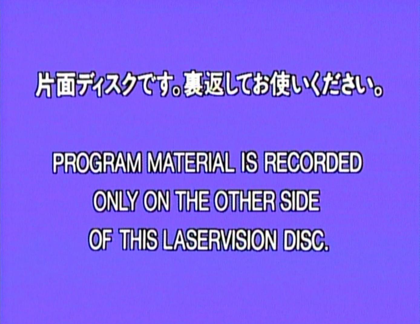 Лазерные видеодиски, ретрокино и автореверс - 11