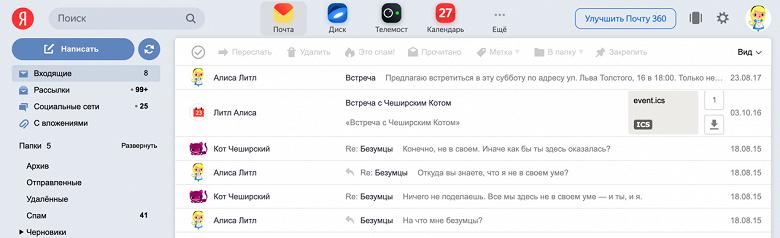 Яндекс объединил почту, календарь, мессенджер и хранилище в одном универсальном сервисе