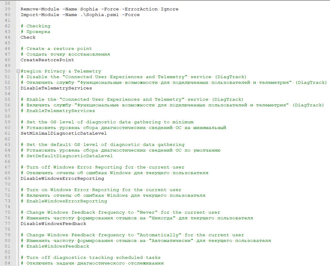 Скрипт настройки Windows 10. Часть II - 7