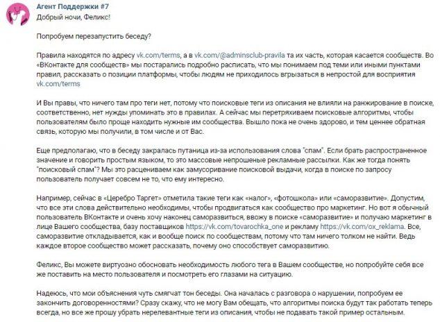 ВКонтакте попытался ранжировать сообщества в поиске по описаниям и столкнулся с SEO-спамом. - 1