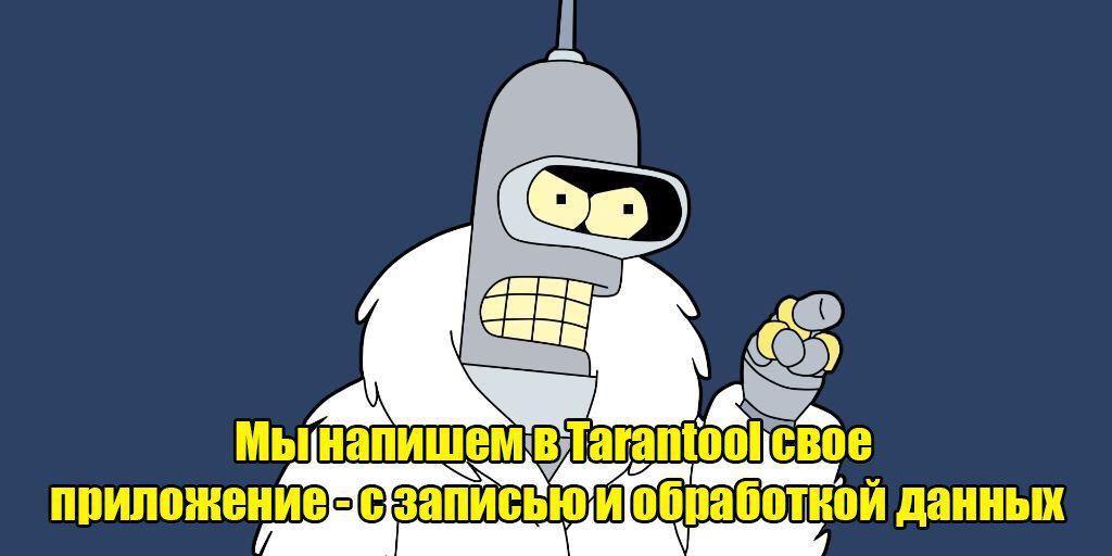 В Tarantool можно совместить супербыструю базу данных и приложение для работы с ними. Вот как просто это делается - 1
