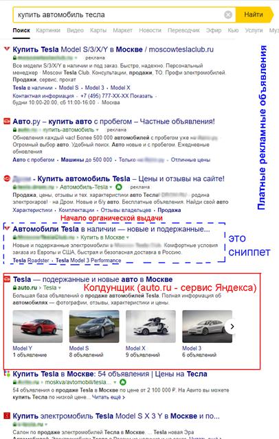 Медленно, но верно: тайное влияние Яндекса на Рунет - 2