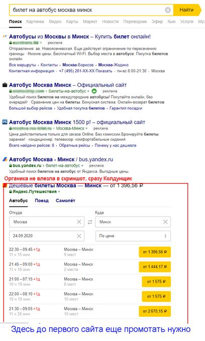 Медленно, но верно: тайное влияние Яндекса на Рунет - 3