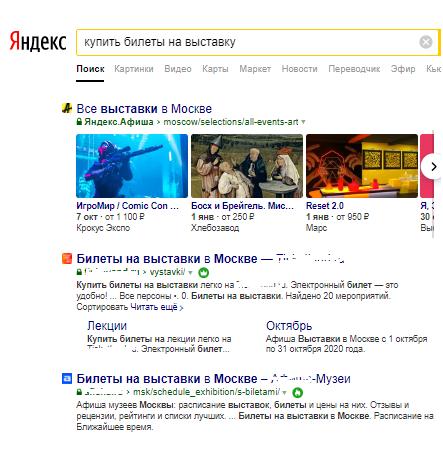 Медленно, но верно: тайное влияние Яндекса на Рунет - 4