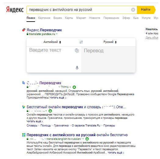 Медленно, но верно: тайное влияние Яндекса на Рунет - 5