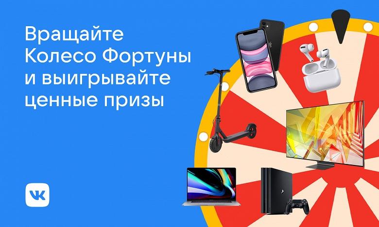 «ВКонтакте» раздаёт подарки более чем на миллиард рублей