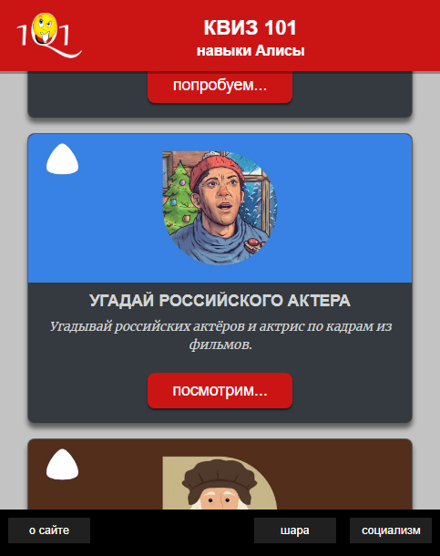 Сайт https://quiz101.ru