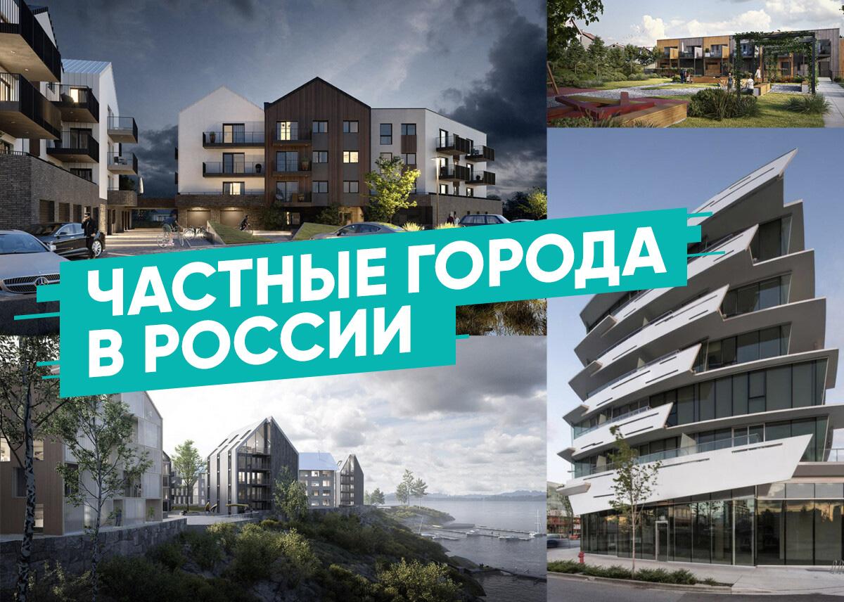 Частные города в России. Тренд ближайших десятилетий. Часть 1 - 1
