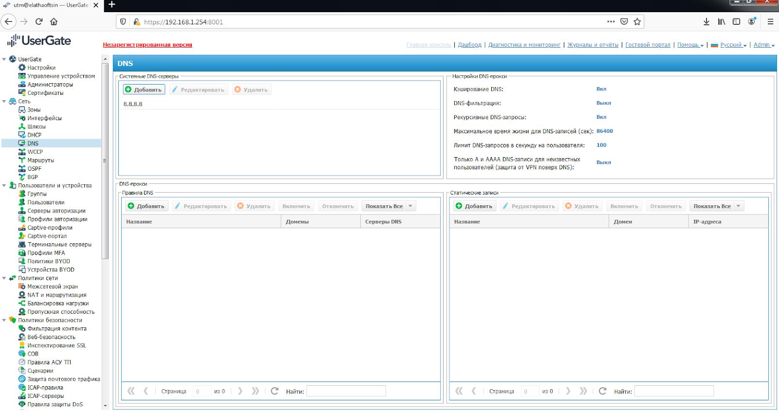 2. UserGate Getting Started. Требования, установка - 10