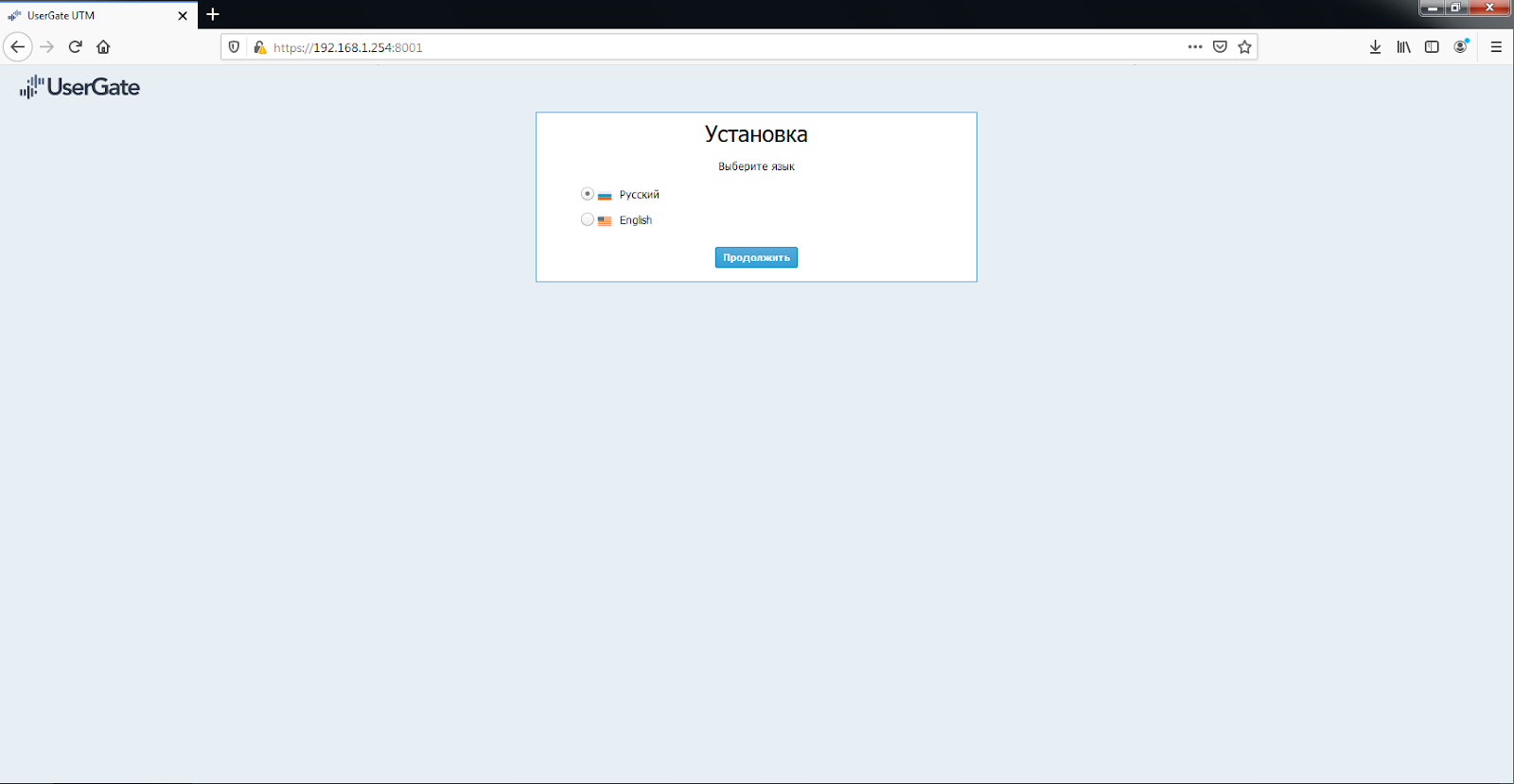 2. UserGate Getting Started. Требования, установка - 5