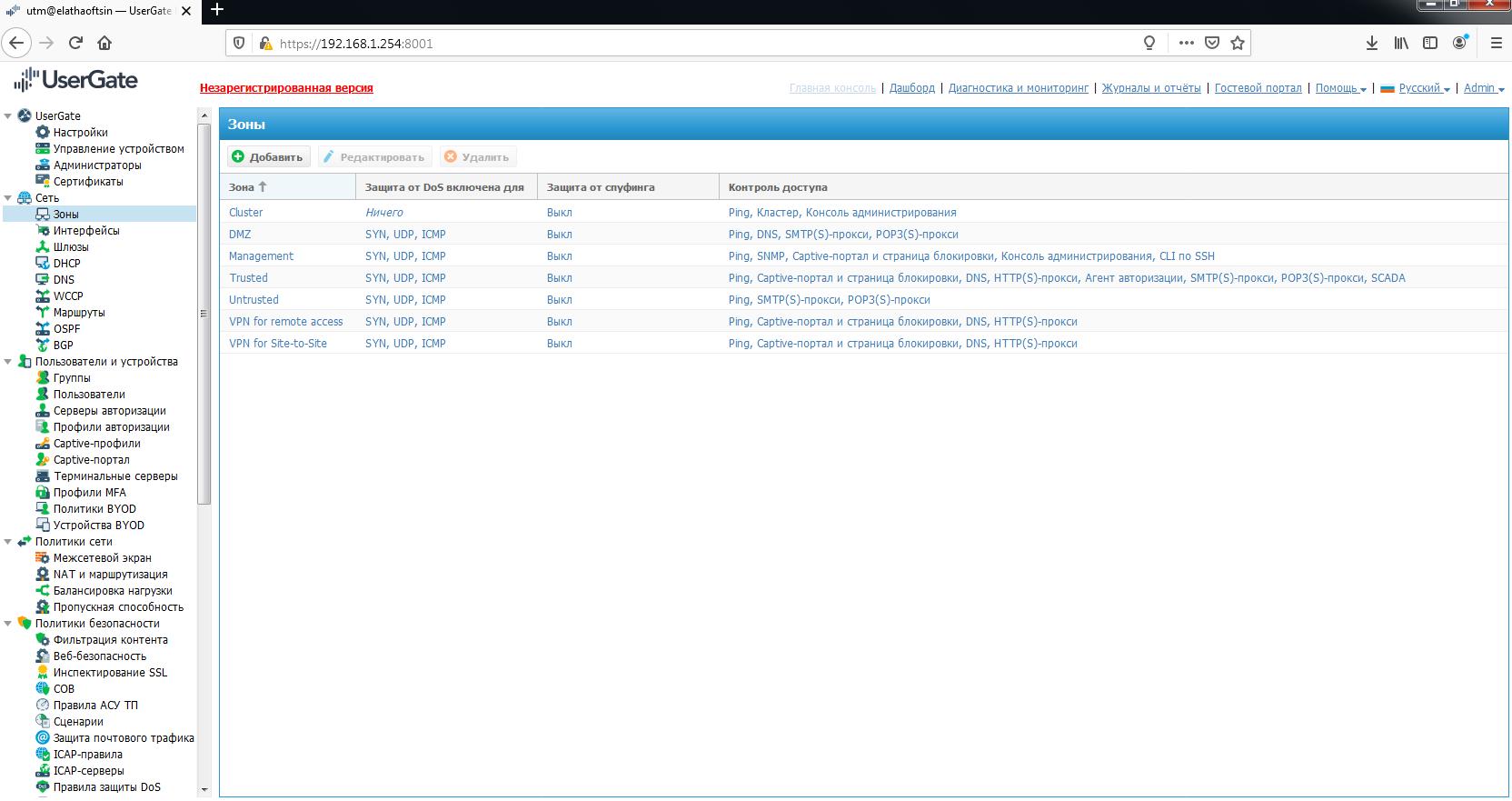 2. UserGate Getting Started. Требования, установка - 8