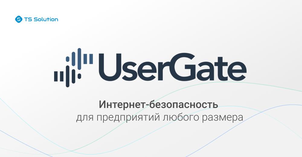 2. UserGate Getting Started. Требования, установка - 1